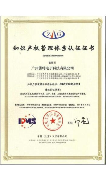 国家知识产权管理体系认证证书
